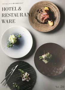 ホテル&レストラン総合食器カタログ HOTEL & RESTAURANT WARE Vol.20