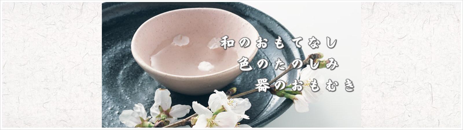 株式会社東希|岐阜県土岐市 業務用、家庭用食器販売 東希 織部取扱中、ショールームあり